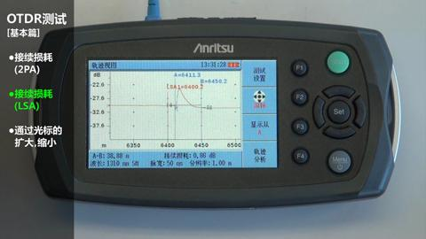 MT9090A Manual Analysis of Captured Trace SC